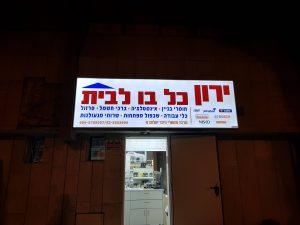 שלט קופסא מוארת בירושלים