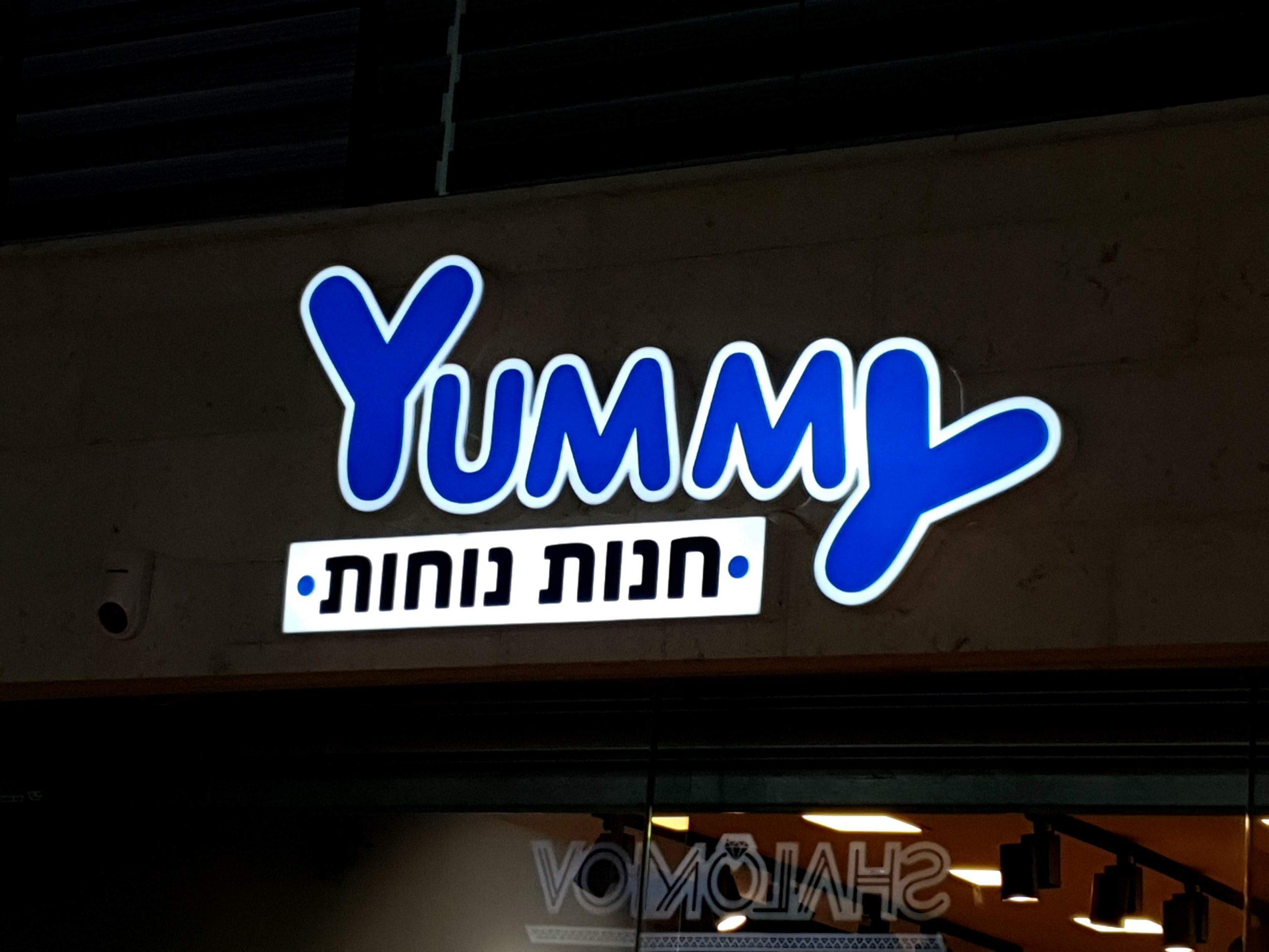 שלטים לעסקים בירושלים