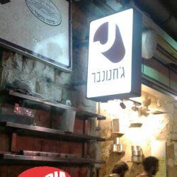 שלט דגל דו צדדי מואר בירושלים